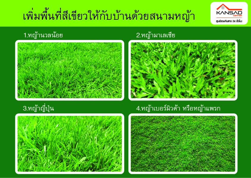 เพิ่มพื้นที่สีเขียวให้กับบ้านด้วยสนามหญ้า