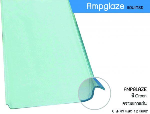 Ampglaze สีGreen แอมเกรซ