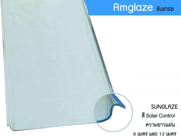 Amglaze สีSolar Control แอมเกรซ