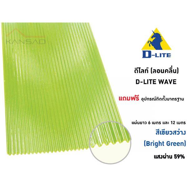 กันสาดดีไลท์ ลอนคลื่น สีเขียวสว่าง D-LITE WAVE