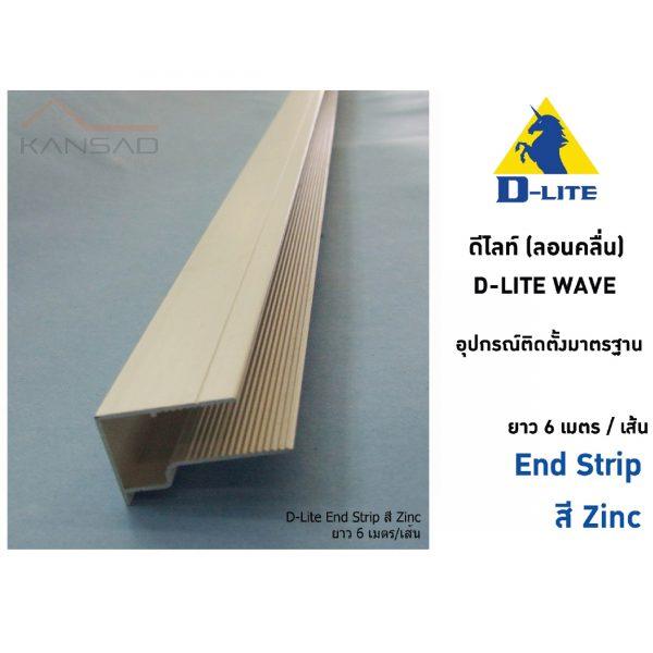 อุปกรณ์ติดตั้งมาตรฐาน End Strip กันสาดดีไลท์ ลอนคลื่น D-LITE WAVE