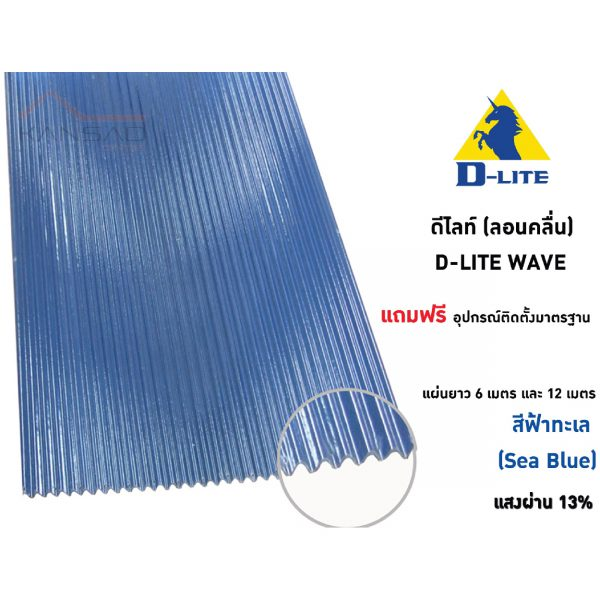 กันสาดดีไลท์ ลอนคลื่น สีฟ้าทะเล D-LITE WAVE