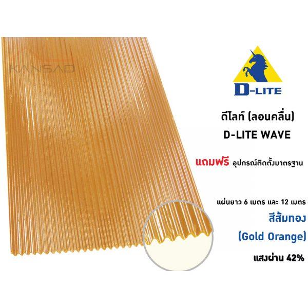 กันสาดดีไลท์ ลอนคลื่น สีส้มทอง D-LITE WAVE