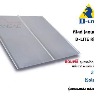 Solar Grey D-Lite Ridge