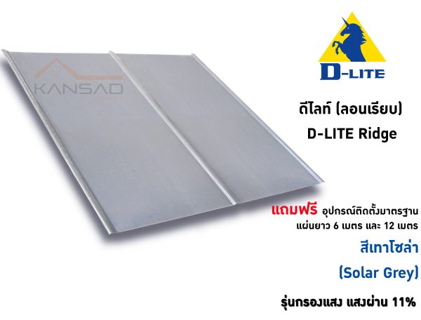 Solar Grey D-Lite Ridge