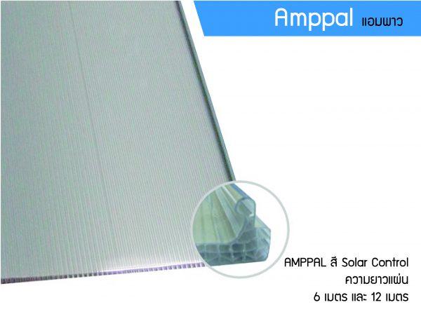 Amppal สีSolar Control แอมพาว