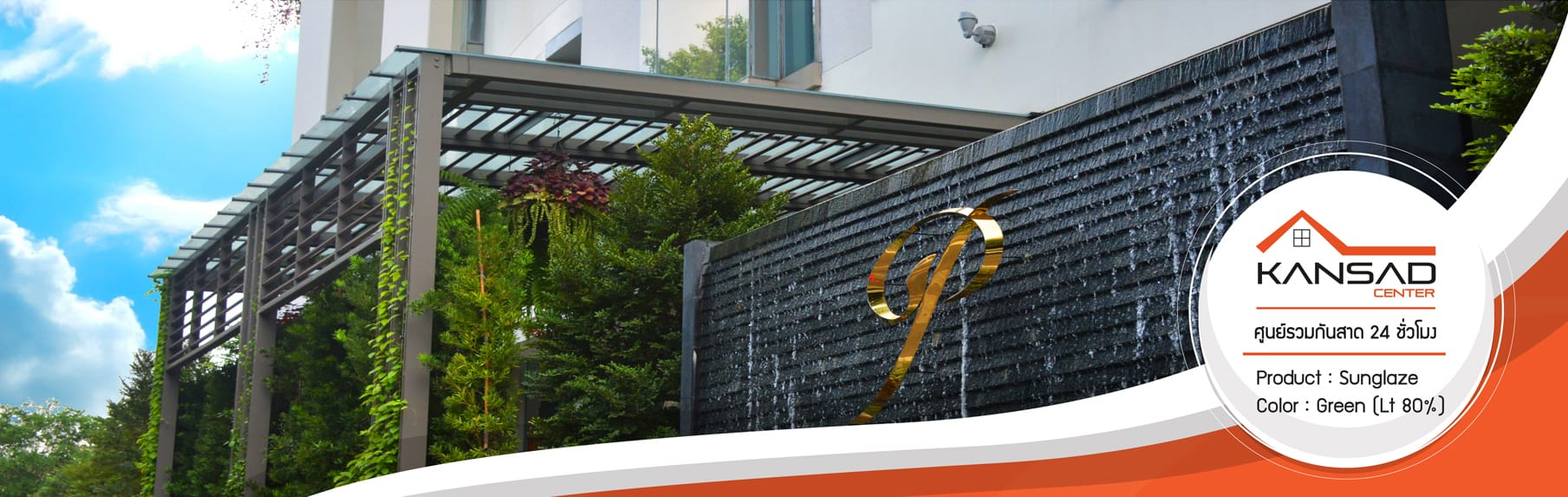 Sunglaze banner