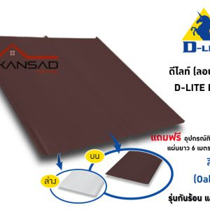 D-Lite-Duo-Ridge (1)